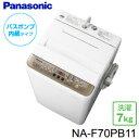 【送料無料】パナソニック 全自動洗濯機 洗濯容量7kg バスポンプ内蔵タイプ 縦型洗濯機【RCP】Panasonic NA-F70PB11-T