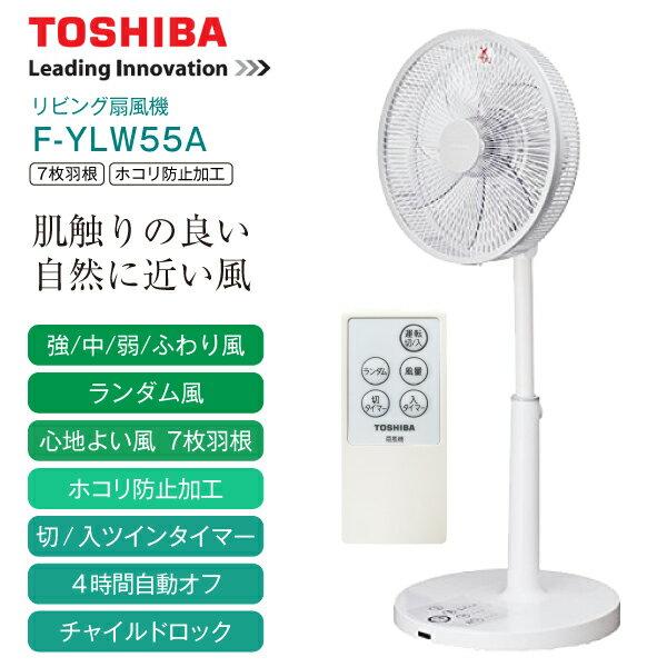 【送料無料】東芝 扇風機(リビング扇/サーキュレーター) リモコン・タイマー付き/微風(ふわり風)【RCP】TOSHIBA F-YLW55A(W)