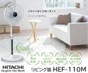 (訳あり:アウトレット)【HEF110M】日立(HITACHI) 扇風機(リビング扇・サーキュレーター・送風機) 30cm 8枚羽根タイプ【RCP】 (訳)HE...
