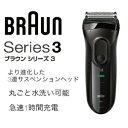 【3020s-B】ブラウン(BRAUN) 電気シェーバー(メンズシェーバー・男性用電気シェーバー)【RCP】シリーズ3(Series3) 3020S-B