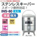 ピーコック ステンレスキーパー(ジャグ/水筒/タンク)広口タイプ 容量(8.1L)【RCP】グレー INS-80(H)