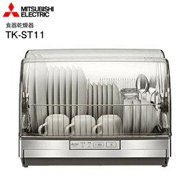 食器乾燥器 三菱キッチンドライヤー 清潔/ボディもステンレス/抗菌加工/消臭プレート 6人分タイプ【RCP】 TK-ST11(H)