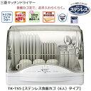 TK-TS5(W)食器乾燥器 三菱キッチンドライヤー ステンレス食器カゴ(清潔) 6人分タイプ ホワイト【RCP】 TK-TS5-W