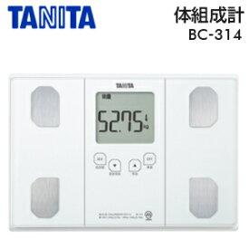 体重計 タニタ 体組成計 体脂肪計 内臓脂肪 コンパクト 50g単位の高精度測定【RCP】TANITA パールホワイト BC-314-WH