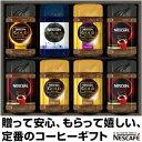 【送料無料】NESCAFE(ネスカフェ) お中元 ギフト インスタントコーヒー プレミアム レギュラーソリュブルコーヒー …