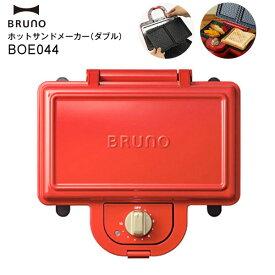 【送料無料】 BOE044(RD) BRUNO ブルーノ ホットサンドメーカー ダブル タイマー付 【RCP】 レッド BOE044-RD