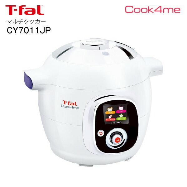 【送料無料】【クックフォーミー】ティファール Cook4me マルチクッカー 未来型クッキングサポーター【RCP】T-Fal CY7011JP