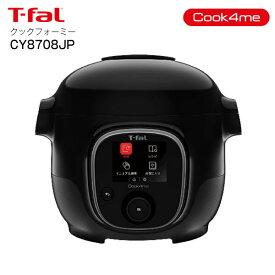 【送料無料】【クックフォーミーミニ】ティファール Cook4me Cook4me miniマルチクッカー 3L 電気圧力鍋 未来型クッキングサポーター ミニサイズ【RCP】T-Fal ブラック CY8708JP