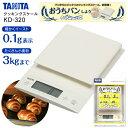 【送料無料】デジタルスケール タニタ 最小計量0.1g 最大計量3kg クッキングスケール 料理・パン・お菓子作りに【RCP…