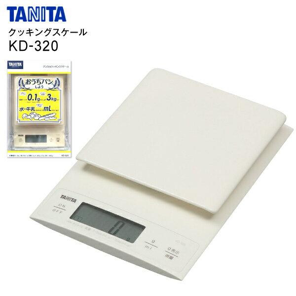 【送料無料】デジタルスケール タニタ 最小計量0.1g 最大計量3kg クッキングスケール 料理・パン・お菓子作りに【RCP】TANITA KD-320-WH