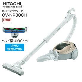 【送料無料】CV-KP300H(N) 日立(HITACHI) 掃除機 紙パック式クリーナー(紙パック式掃除機)【RCP】日本製 CLEANER シャンパンゴールド CV-KP300H-N