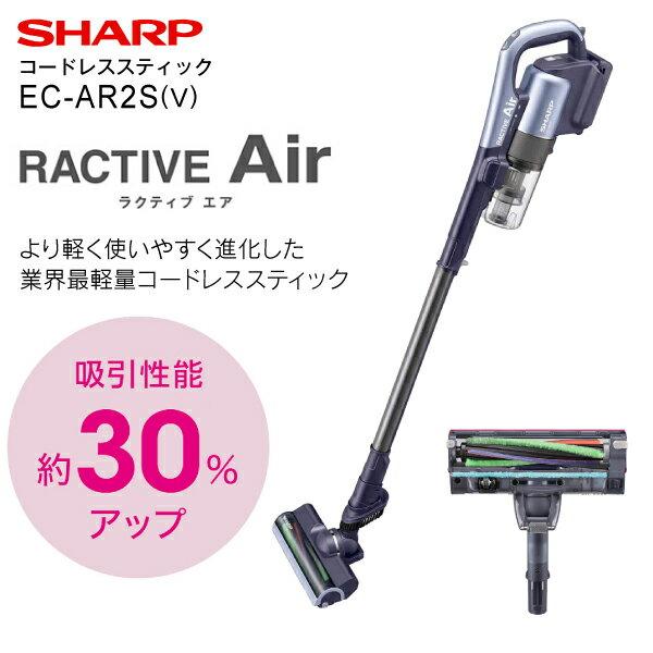 【送料無料】EC-AR2S(V) SHARP(シャープ) RACTIVE Air コードレスサイクロン掃除機(コードレスクリーナー) スティックタイプ サイクロン式 【RCP】バイオレット EC-AR2S-V