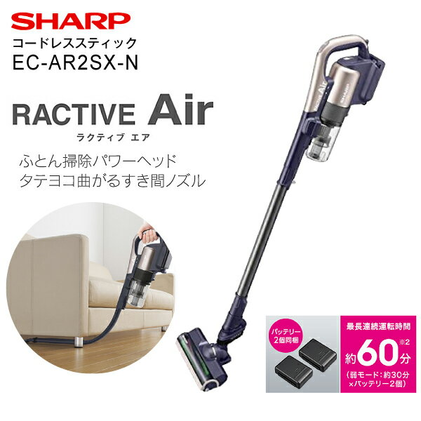 【送料無料】EC-AR2SX(N) SHARP(シャープ) RACTIVE Air コードレスサイクロン掃除機(コードレスクリーナー) スティックタイプ サイクロン式 プレミアムパッケージモデル【RCP】ゴールド EC-AR2SX-N