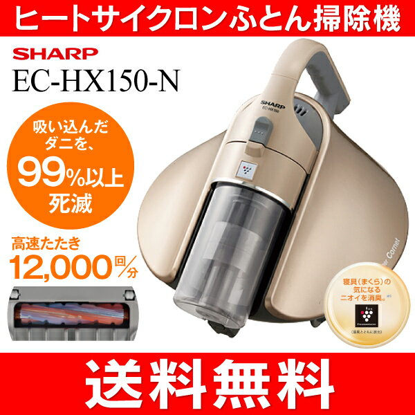 【送料無料】Cornet(コロネ) ヒートサイクロン(温風&吸引) EC-HX150(N) サイクロンふとん掃除機(布団クリーナー) 【RCP】SHARP(シャープ) EC-HX150-N