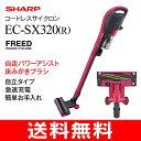 【送料無料】EC-SX320(R) SHARP(シャープ) FREED コードレスサイクロン掃除機(コードレスクリーナー) スティックタイプ【RCP】レッド系 EC-SX320-R