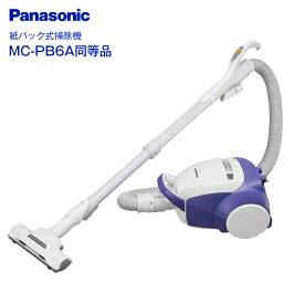 【送料無料】 MC-PB6A(A)のルート違い パナソニック(Panasonic) 掃除機 紙パッククリーナー(紙パック式掃除機)【RCP】 ブルー系 MC-PB6A-A同等品