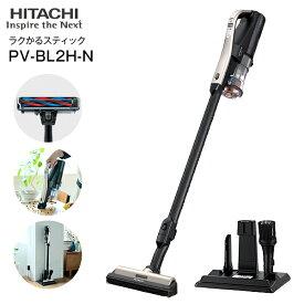 【送料無料】PVBL2H 日立 掃除機 ラクかるスティック 2Way コードレス掃除機 スティッククリーナー ハンディクリーナー コンパクト収納 軽い スティック型クリーナー 【RCP】HITACHI CLEANER シャンパンゴールド PV-BL2H-N