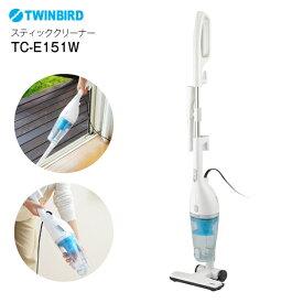 【送料無料】TCE151W サイクロン掃除機 2WAYクリーナー(スティック型・ハンディ型)【RCP】ツインバード(TWINBIRD) サイクロンスティッククリーナー CLEANER TC-E151W