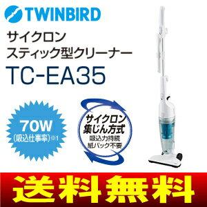 【送料無料】(TC-EA35)サイクロン掃除機 2WAYクリーナー(スティック型・ハンディ型)【RCP】ツインバード(TWINBIRD) サイクロンスティッククリーナー CLEANER TC-EA35W