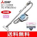 【送料無料】【日本製】三菱(MITSUBISHI) 掃除機 紙パック式クリーナー(紙パック式掃除機)【RCP】Be-K(ビケイ) CLEANER ミルキーブルー TC-FXG5J-A