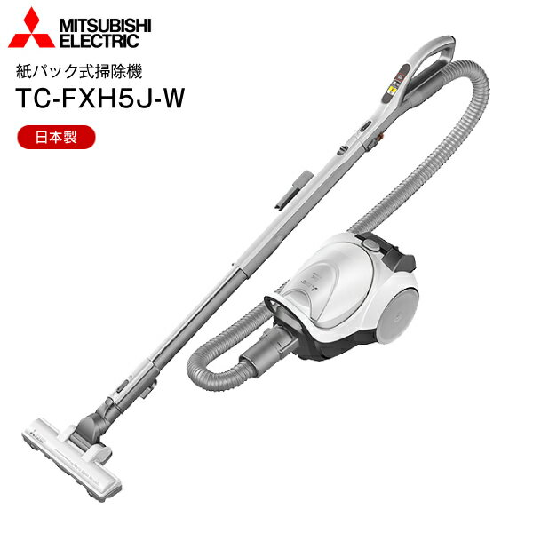 【送料無料】【日本製】三菱電機(MITSUBISHI) 掃除機 紙パック式クリーナー(紙パック式掃除機)【RCP】Be-K(ビケイ) CLEANER ミルキーホワイト TC-FXH5J-W