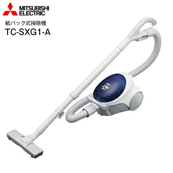 【送料無料】【日本製】三菱 掃除機 紙パック式クリーナー(紙パック式掃除機)[消臭クリーン排気:花粉/ダニ対策]【RCP】CLEANER TC-SXG1-A