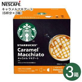 【送料無料】 NESCAFE ネスカフェ ドルチェグスト 専用カプセル スターバックス STARBUCKS Caramel Macchiato 【RCP】 キャラメルマキアート3箱