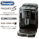 【送料無料】DeLonghi(デロンギ) コンパクト全自動エスプレッソマシン(全自動コーヒーメーカー) マグニフィカS【RCP】 ECAM23120BN