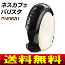 【送料無料】ネスカフェ バリスタ 本体 コーヒーメーカー 【RCP】 ネスレ ホワイト PM9631-W