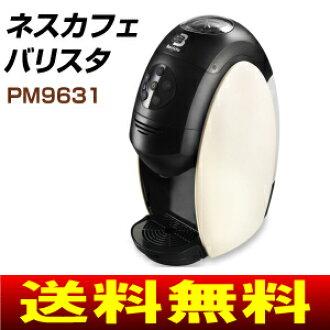 雀巢新咖啡师的身体咖啡机 PM9631 W