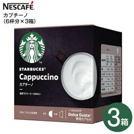 【送料無料】 NESCAFE ネスカフェ ドルチェグスト 専用カプセル スターバックス STARBUCKS Cappuccino 【RCP】 カプチーノ3箱