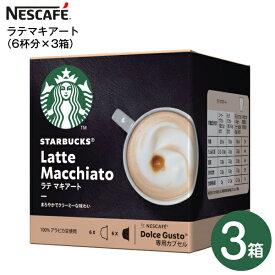 【送料無料】 NESCAFE ネスカフェ ドルチェグスト 専用カプセル スターバックス STARBUCKS LatteMacchiato 【RCP】 ラテマキアート3箱