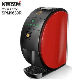 【送料無料】【SPM9639R】ネスカフェ バリスタ 本体 バリスタ50 コーヒーメーカー【RCP】ネスレ バリスタfifty レッド色 SPM9639-R