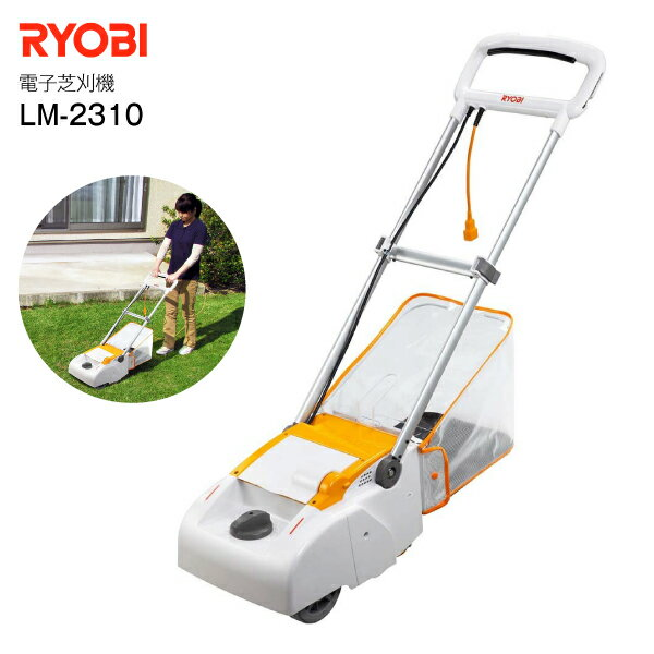 【お取り寄せ】【LM2310】【送料無料】リョービ(RYOBI) 電動芝刈り機 リール式・3枚刃 ガーデニング用品(庭園・電気芝刈機・園芸工具)【RCP】 LM-2310