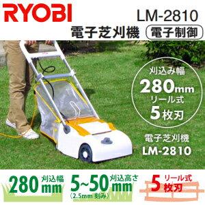 【お取り寄せ】【LM2810】【送料無料】リョービ 電動芝刈り機 刈込幅280mm リール式・5枚刃 ガーデニング用品(庭園・電気芝刈機・園芸工具)【RCP】RYOBI LM-2810
