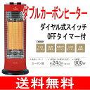 【送料無料】ダブルカーボンヒーター(カーボン管/ダイヤルスイッチ式/強弱切替/電気ストーブ) オフタイマー付【RCP】アピックス ACH-740-RD