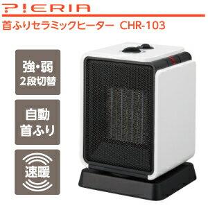 【送料無料】ミニセラミックファンヒーター(電気暖房機・電気ストーブ) 小型・コンパクトタイプ【RCP】ドウシシャ ピエリア(Pieria) CHR-103(WH)