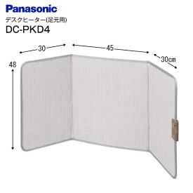 【送料無料】パナソニック デスクヒーター 足元暖房 足元ヒーター 電気暖房器具【RCP】Panasonic グレー DC-PKD4-H
