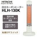 【送料無料】日立 カーボンヒーター 遠赤外線電気ストーブ 速暖・首振り機能付【RCP】HITACHI HLH-130K