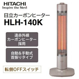 【送料無料】日立 カーボンヒーター 遠赤外線電気ストーブ 速暖・首振り機能付【RCP】HITACHI HLH-140K