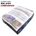 【送料無料】【日本製】電気敷毛布 電気毛布 洗える ダニ退治 シングル【RCP】 電気毛布(しき)