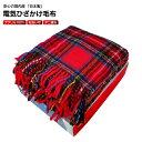 【送料無料】電気毛布 電気ひざ掛け毛布 ふっくら柔らかい暖かさ ひざかけ/ブランケット/膝掛け/赤色チェック柄 洗え…