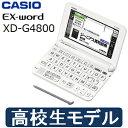 【送料無料】【高校生向けモデル】【XD-G4800(WE)】カシオ 電子辞書 エクスワード XDG4800WE【RCP】CASIO EX-word ホワイト X...