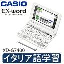 【3月下旬入荷予定】【送料無料】【イタリア語学習モデル】【XD-G7400】カシオ 電子辞書 エクスワード【RCP】CASIO…