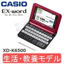 【送料無料】【生活・教養モデル】【XD-K6500(RD)】カシオ 電子辞書 エクスワード【RCP】CASIO EX-word XD-K6500RD