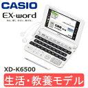 【送料無料】【生活・教養モデル】【XD-K6500(WE)】カシオ 電子辞書 エクスワード【RCP】CASIO EX-word XD-K6500WE