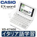 【送料無料】【イタリア語学習モデル】【XD-K7400】カシオ 電子辞書 エクスワード【RCP】CASIO EX-word XD-K7400