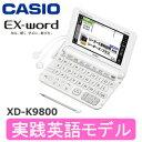 【送料無料】【実践英語・実務英語】【XD-K9800(WE)】カシオ 電子辞書 エクスワード【RCP】CASIO EX-word XD-K9800WE