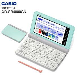 【送料無料】【高校生向けモデル】【XD-SR4800(GN)】カシオ 電子辞書 エクスワード XDSR4800GN【RCP】CASIO EX-word グリーン XD-SR4800GN