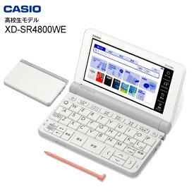 XD-SR4800 電子辞書 カシオ エクスワード 高校生 向けモデル XDSR4800WE【RCP】 CASIO EX-word ホワイト XD-SR4800WE